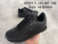 купить Supo  A2251-1 оптом