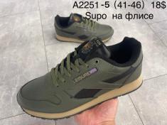 купить Supo A2251-5 оптом