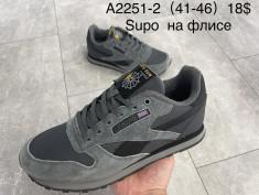 купить Supo A2251-2 оптом