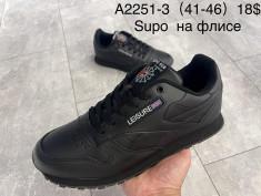 купить Supo A2251-3 оптом